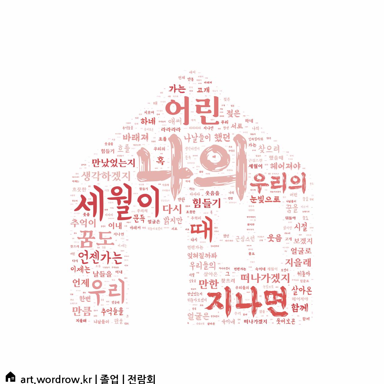 워드 아트: 졸업 [전람회]-48